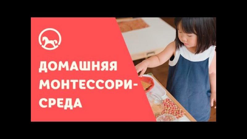 Монтессори дома: Домашняя Монтессори-среда для детей разного возраста