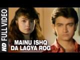 Mainu Ishq Da Lagya Rog [Full Song] | Dil Hai Ki Manta Nahin | Aamir Khan, Pooja Bhatt