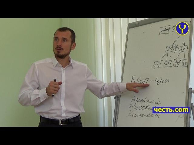 Семинар Честь - единственная концепция управления 27.08.2016
