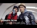 Андрей Али, Данил Хаски - Самый Лучший День Неофициальное Видео / PARADIGM
