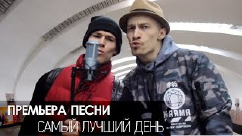 Андрей Али, Данил Хаски - Самый Лучший День (Неофициальное Видео) / PARADIGM