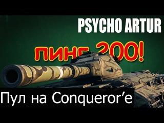 Пул на Conqueror'е с пингом 200!