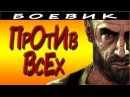 Криминальный фильм Против всех 2016. Русские боевики и фильмы
