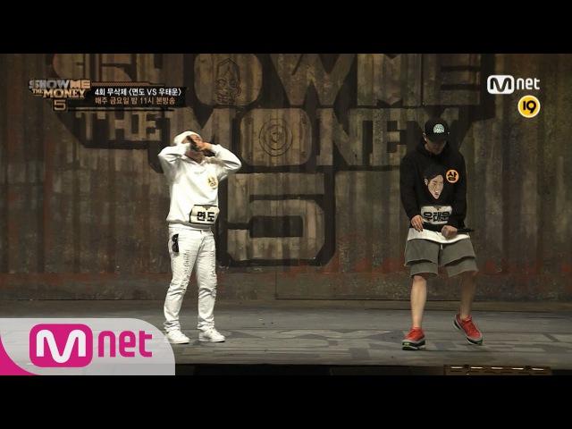 [SMTM5][Uncut/Exclusive] myunDo vs Woo Tae Woon, 3rd Stage @1:1 Battle Round (19) 20160603 EP.04