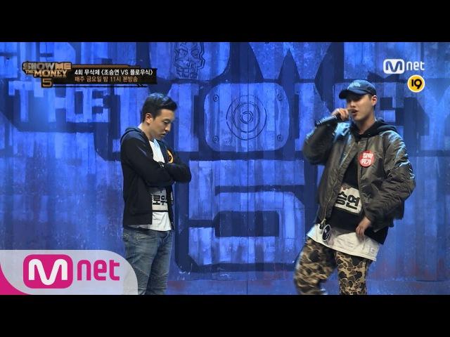 [SMTM5][Uncut/Exclusive] Cho Seungyoun vs Flowsik, 3rd Stage @1:1 Battle Round (19) 20160603 EP.04
