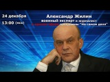 Военный эксперт Александр Жилин в прямом эфире News Front