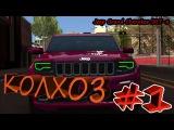 КОЛХОЗ #1 Jeep Grand Cherokee SRT8 Xzibit НЕРВНО КУРИТ !!(SmotraMTA#1)