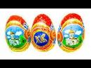 Oткрываем Cюрпризы Яйца с Сюрпризом Что Внутри Пасхальных Яиц Игрушки Для Детей и Девочек Видео