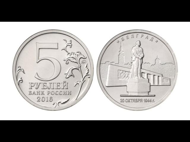 5 рублей Белград. Серия: города - столицы государств, освобождённые советскими войсками