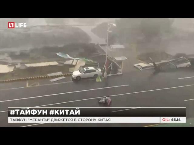 Тайфун Меранти движется в сторону Китая