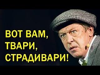 Михаил Ефремов приложил Путина! Это ШEДEBP - остро и eдкo, в точку!