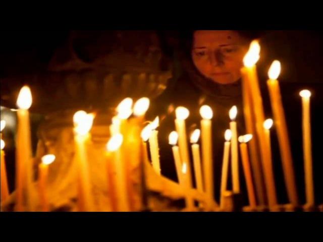 Зажгите свечи пусть замолчат колокола