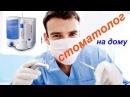 Стоматолог на дому.Ирригатор AQUAJET LD-A7.