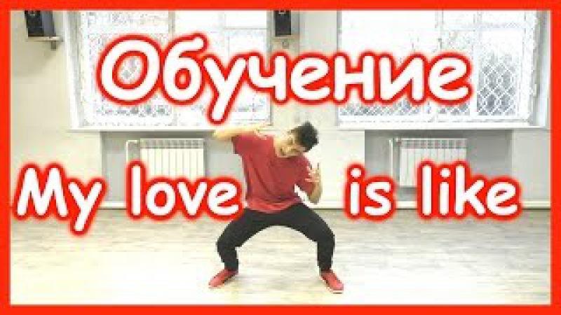 My Love Is Like Therr Maitz Танец Клип Обучение