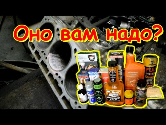 ✔Присадки в моторное масло, тесты и сравнения