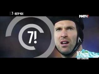 ТОП 10 лучших вратарей в истории футбола!