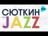 Валерий Сюткин &amp Light Jazz  -  Москвич (Альбом 2015)