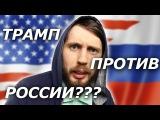 ДОНАЛЬД ТРАМП ПРОТИВ РОССИИ???