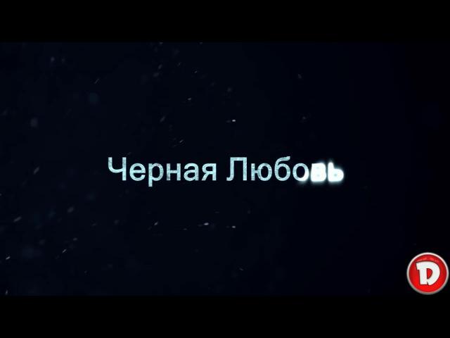 Черная любовь сериал 2 сезон на русском смотреть онлайн без регистрации