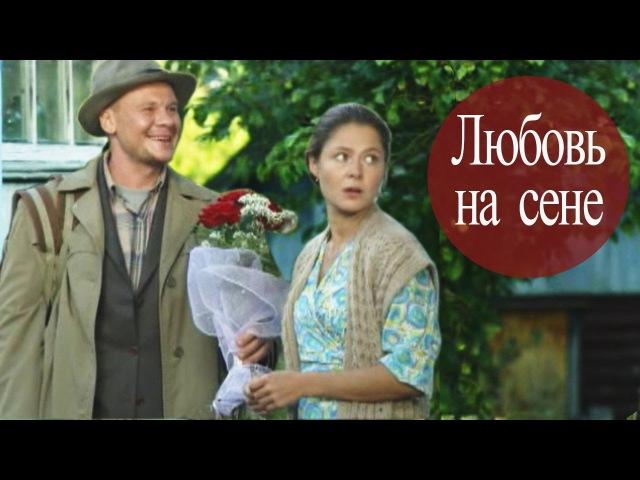 мелодрама Любовь на сене история достойная романтики Парижа, но случившаяся в ...