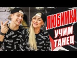 УЧИМ ТАНЕЦ - ЛЮБИМКА - QUEST PISTOLS SHOW #DANCEFIT