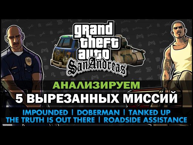 GTA San Andreas Пять Вырезанных Миссий Бета Анализ