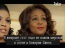 Biography Whitney Houston Documentary Биография Уитни Хьюстон Документальный фильм