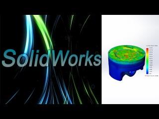 SolidWorks. Статический анализ поршня ДВС. Детали машин. (Урок 9) - 1-1
