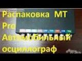 Распаковка ➤ MT Pro Автомобильный осциллограф мотор тестер для диагностики