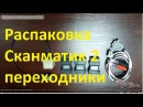 Распаковка ★ Сканматик 2 переходники! Оригинальные переходники для OBD сканера