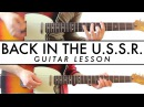 The Beatles - Back In The U.S.S.R. - Guitar Lesson