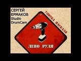 Ермаков Сергей (Улитка Паскаля)-Лево Руля