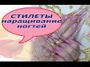Наращивание ногтей: Стилеты. Гель. Принцесса Будур
