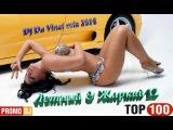 Dj Da vinci - Летний &amp Жаркий 12 (2016 )