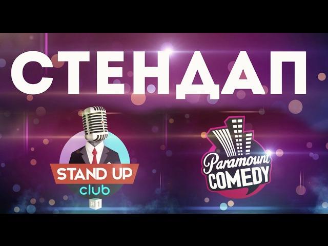 Стендап Paramount Comedy (Выпуск 8)