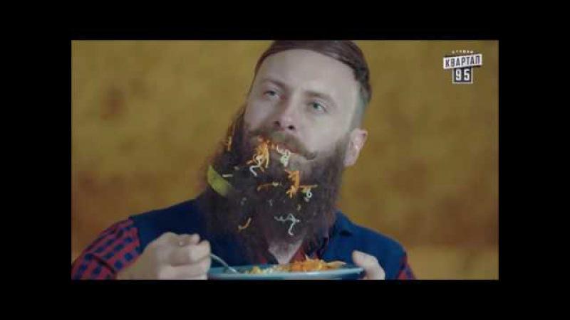 социальная реклама отомсти мужу -- отрасти бороду!!