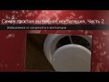 Самая простая вытяжная вентиляция в частном доме. Часть 2//Как избавится от конденсата в вентиляции