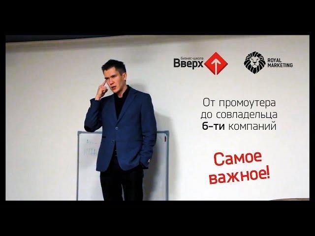 От промоутера до совладельца 6-ти компаний - самое важное Виталий Яковлев в бизнес-школе Вверх