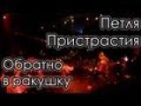 Петля Пристрастия - Обратно в ракушку (Live)