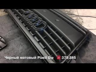 Решетка Audi в чёрном матовом Plasti Dip