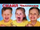 ✿ СМАЙЛ ЧЕЛЛЕНДЖ Emoji Challenge Диана и Рома Изображают Смайлы EMOJI CHALLENGE Kids Diana Show
