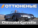 Оттюненые / The Smoking Tire - Art Morrison 3G 1960 Corvette [BMIRussian]