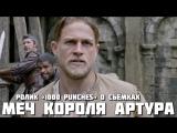 King Arthur: Legend of the Sword (2017) Ролик «1000 Punches» о съёмках