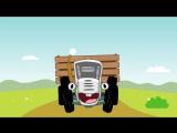 СБОРНИК-2---ЕДЕТ-ТРАКТОР-50-минут-8-развивающих-песенок-мультиков-для-детей-про-трактора-и-машинки       http://Smebel18.ru
