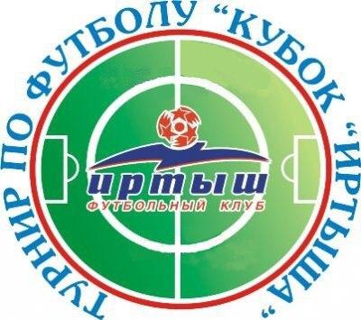 Календарь Кубка «Иртыша» - 2017
