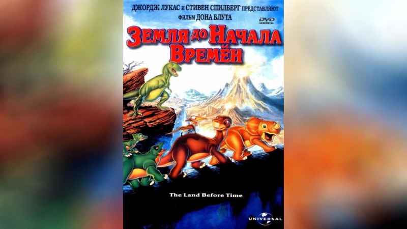 Земля до начала времен (1988) | The Land Before Time