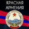 Красная Армения