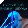 Сургутская Бизнес Школа|Сургут|Курсы бухгалтеров
