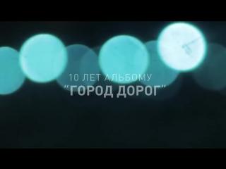 GUF отметит 10-летие альбома «Город Дорог» (7 марта, YOTASPACE)