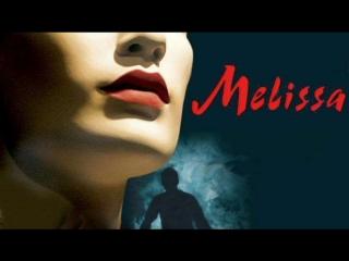 Мелисса - Интимный дневник (Melissa P.) (2005) /Avaros/